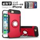 リングホルダー付き iPhoneXS iPhoneX iPhone8 iPhone7 ケース 耐衝撃 頑丈 ジャケット カバー……