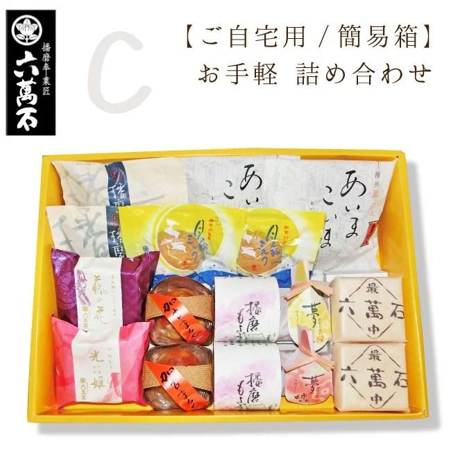 あす楽! 和菓子詰め合わせ『お試しセットC』10種 六萬石