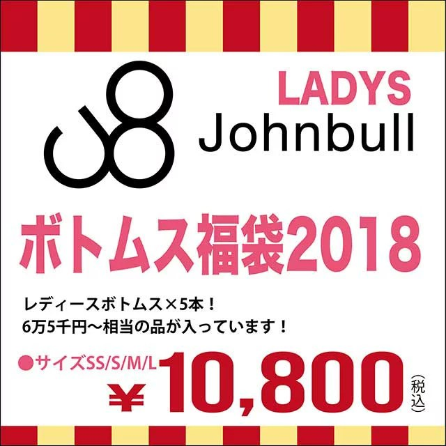 ★予約販売開始!★ Johnbull ジョンブル LADYS ボトムス 福袋 2018 サイズ(SS/S/M/L)レディース パンツ 5本入り