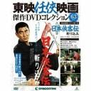 隔週刊東映任侠映画傑作DVDコレクション 第63号 日本侠客