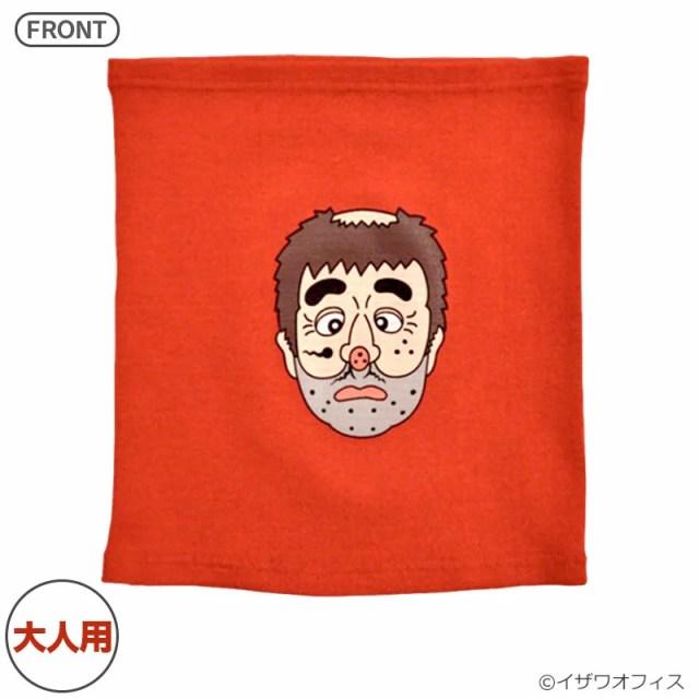 オフィシャルグッズ 志村けん 変なおじさん 腹巻き 【赤 /大人用】