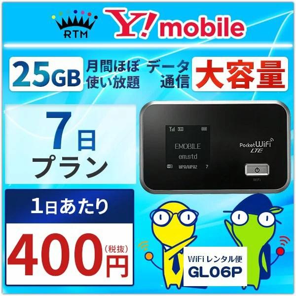 【即日発送】WiFi レンタル 7日 プラン「 ワイモバイル