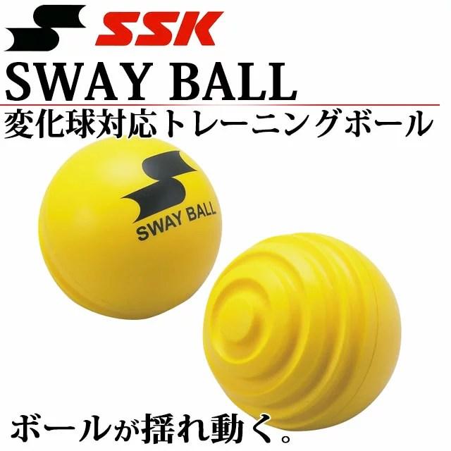 エスエスケイ トレーニングボール SWAY BALL GDTRSB SSK 変化