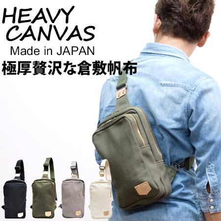 極厚の帆布鞄 日本製 倉敷ブランド キャンバス 縦型 ワンショルダーバッグ / アンダーキャンバス