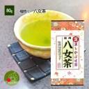 【メール便送料無料】福岡県産 八女茶 80g本格銘茶8選のうちの1本!2本以上でギフト包装OK!(ギフトの場合別途送料がかかります)