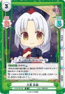 【中古】八意永琳【R】【TH・001B-049】/TH