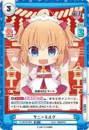 【中古】サニーミルク【SR】【TH・001B-086S】/TH