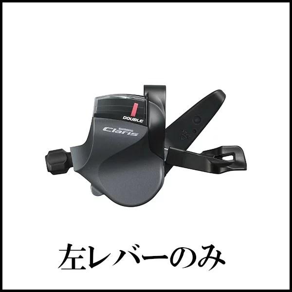シマノ CLARIS SL-R2000 左レバーのみ 2S