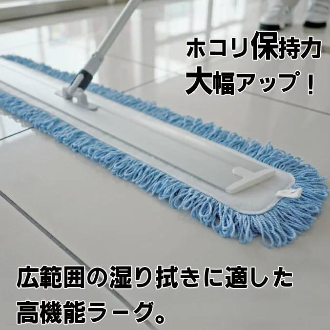 【業務用お掃除モップ】 高機能ラーグ プロテックスレンダーラ