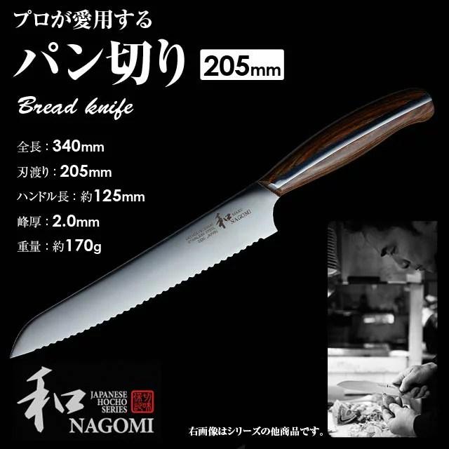 あす楽【送料無料】和NAGOMI丸シリーズパン切り波刃日本製MadeinJapan