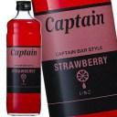 キャプテン イチゴ 600ml (シロップ)
