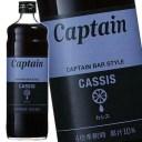 キャプテン カシス 600ml (シロップ) 【ラッキーシール対応】
