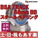 【返品保証】 Rotor ローター BSA TRACK 68mm BB ボトムブラケット スチールベアリング ピスト トラック 送料無料 【あす楽】