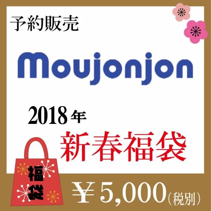 【10000円以上で送料無料!】2018年新春福袋 メーカー作成福袋 ムージョンジョン福袋(moujonjon)