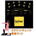 スクワットチェンジ 購入者限定 専用マット 腹筋 美脚 スクワット 下半身 ダイエット器具 フィットネス トレーニング EasyChange