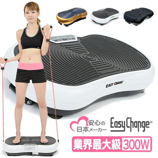 【安心の日本メーカー】ぶるぶる振動マシン 強力300W EasyChange フィットネス 振動マシーン シェイカー式