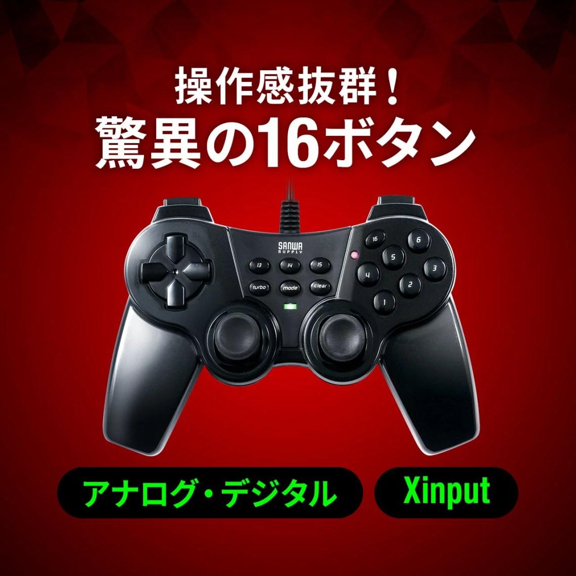 ゲームパッド PC 有線 ゲームコントローラー USB 16ボタン 連射対応 Xinput対応 振動