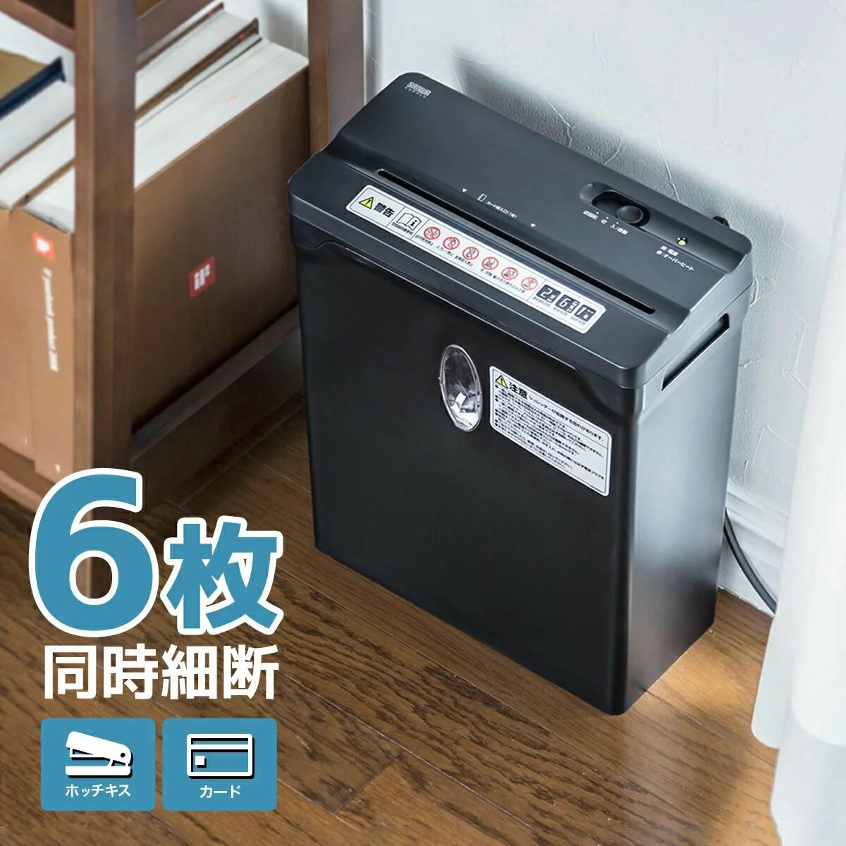 シュレッダー 電動 クロスカット 家庭用 ブラック A4 6枚細断 ホッチキス対応・カード対応 コン