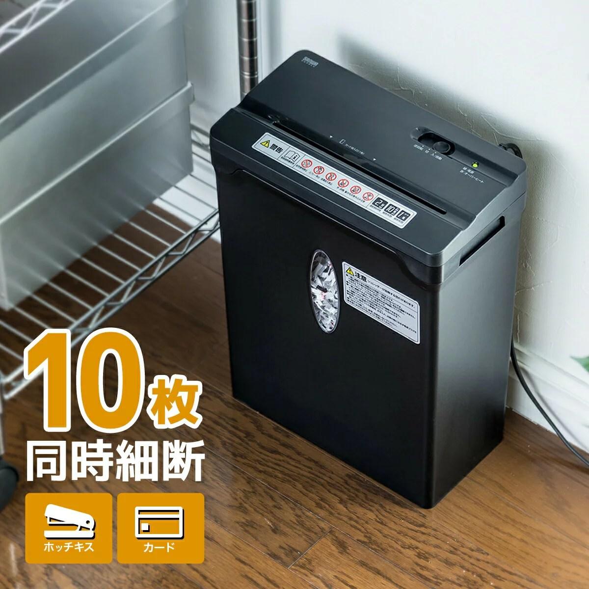 シュレッダー 電動 クロスカット 10枚細断 家庭用 ブラック A4 ホッチキス カード対応 コンパ