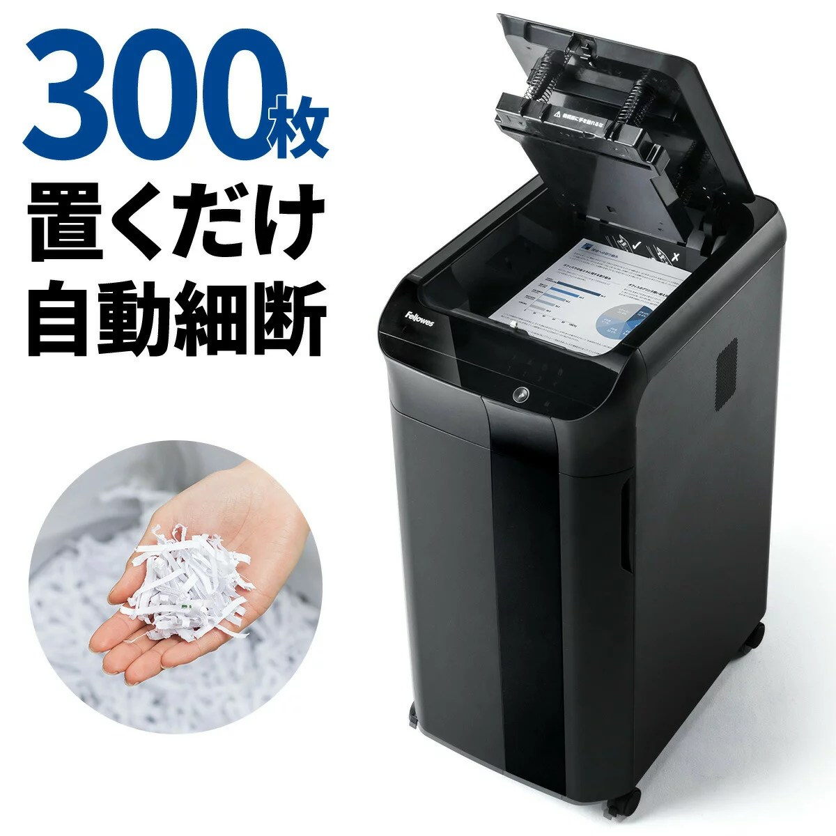 シュレッダー オートフィード 業務用 自動細断 電動 自動給紙 クロスカット 静音 CD DVD カ