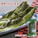 【22日9:59まで5倍】熊野のめはり高菜300g×10袋【国産】【代引き不可】