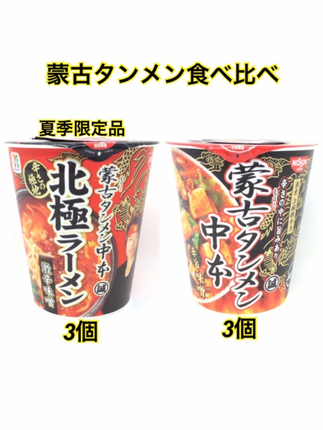 蒙古タンメン 中本 食べ比べ 辛旨味噌・北極ラーメン(夏季限定品) 2種×3個