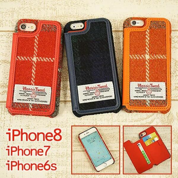 080fce7dff iPhone8 iPhone7 iPhone6s スマホケース 背面手帳型 「 ハリスツイード 背面カード収納 」 HarrisTweed アイホン  アイフォン ケース カバー かわいい メール便送料無料