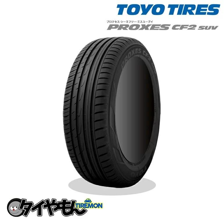 トーヨータイヤ プロクセス CF2SUV 225/60R18 新品タイヤ 1本価格 低燃費 ミニバン TOYO サマータイヤ 安い 価格 225/60-18 100H