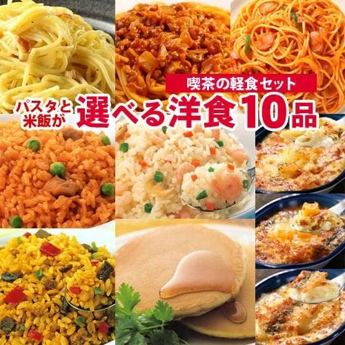 冷凍食品【本州 送料無料】 喫茶の軽食 選べるセット (洋食