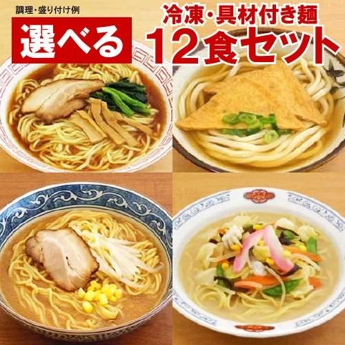 冷凍食品【本州 送料無料】キンレイ 業務用 具材付き冷凍麺