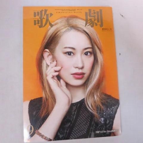 TAKARAZUKA REVUE 歌劇2017年9月号●愛希れいか【中古】