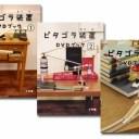NHK教育「ピタゴラスイッチ」ピタゴラ装置DVDブック1~3セット