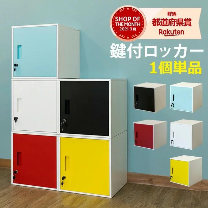 [割引クーポン発行中] 収納ボックス カラーボックス キューブボックス CUBE BOX 鍵付きボックス 小物入れ ...