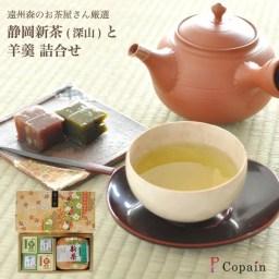 母の日ギフト【静岡】遠州森のお茶屋さん厳選 静岡新茶 (深山
