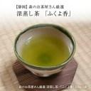 新茶 【静岡】森のお茶屋さん厳選 深蒸し茶 「ふくよ香」