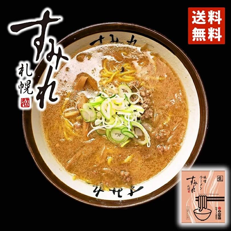 父の日 札幌ラーメン すみれ 味噌ラーメン 1食入 2個セット 送料無料 メール