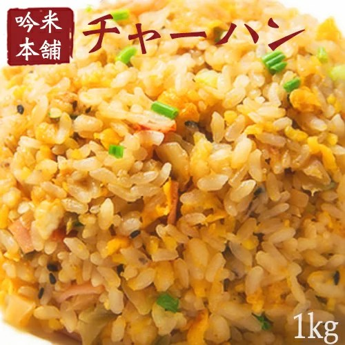 【チャーハン レンジ】やみつき!黄金チャーハン1kg(1袋)
