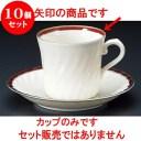 10個セット コーヒー NBマロンコーヒー碗 [ 7.5 x 6.8cm 180cc ] 料亭 旅館 和食器 飲食店 業務用