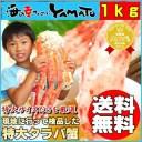 特大タラバ蟹 カニ かに 船上ボイル 船上凍結厳選 1kg 2kg 3kg 5kg たらばがに タラバガニ グルメ 贈答 海鮮 ギフト 内祝い