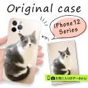 【iPhone12】オーダーメイド 写真 イラスト プリントオリジナル ケース iPhoneケース iPhone(……