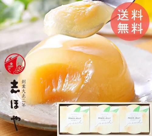 【送料無料】岡山県産 清水白桃ゼリー ≪果肉カットタイプ≫ (3個入) お中元