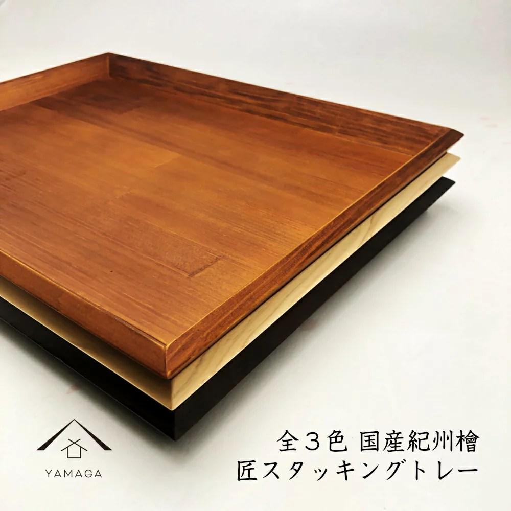 【全3色】 国産 紀州檜 匠スタッキングトレー お盆 尺二36cm 匠 トレイ 名入れ 高級 日本製