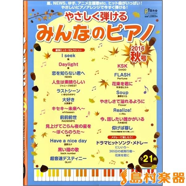 月刊ピアノ10月号増刊 やさしく弾けるみんなのピアノ 2016年秋号 / ヤマハミュージックメディア 【メール便なら送料無料】 【雑誌】