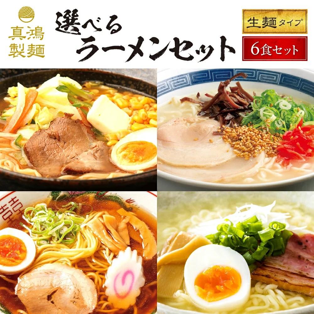 【選べる6食セット】 送料無料 ラーメン とんこつ 豚骨 醤油 しょうゆ 味噌