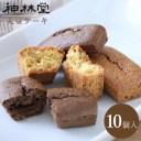 大豆ケーキ〈10個入〉 大豆粉で作った低カロリー 低GIダイエットスイーツ 小麦粉・砂糖不使用!食物繊維たっぷり!しっとり おいしい ..