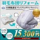 【往復送料無料】羽毛布団リフォーム・打ち直し(プレミアムダウ