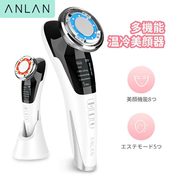 【送料無料】ANLAN 温冷美顔器 目元ケア 温熱振動 イオン導入 浸透 毛穴ケア 美肌 小顔 保湿