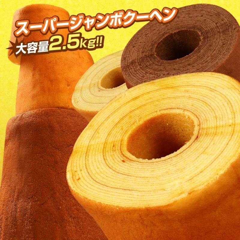 【期間限定7000円→2888円】スーパージャンボクーヘン5種の味から選べる5個セット!!。1個50