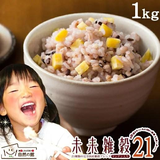 【クーポンで半額】未来雑穀21+マンナン 1kg(500g×2) 完全 国産 雑穀で栄養・健康 お試しセット雑穀ご飯 送
