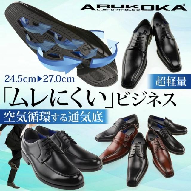 メンズ ビジネスシューズ ARUKOKA モンクストラップ スワールモカ Uチップ ビット 制菌 消臭 吸収 速乾 通気性 幅広3E ブラック ブラウン ak-arukoka